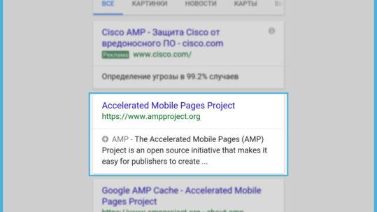 как выглядит amp страница в поиске