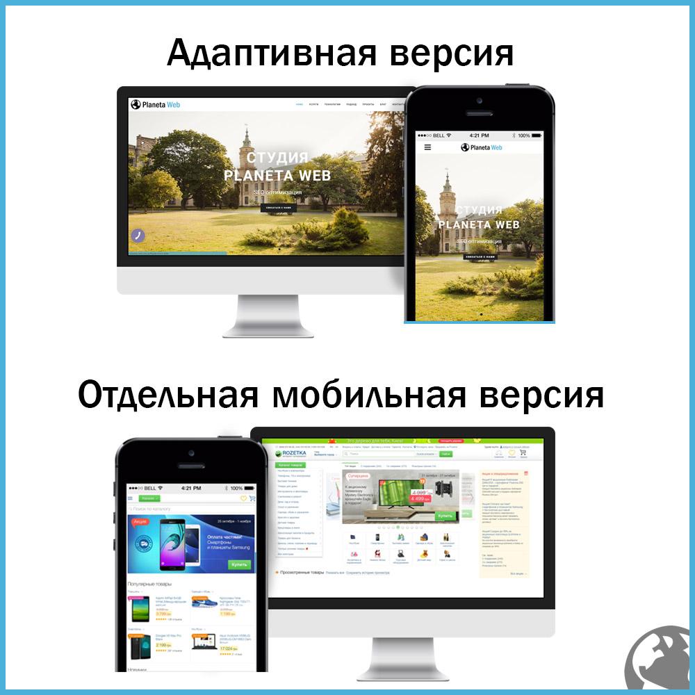 разница между адаптивной и отдельной мобильной версиями сайта